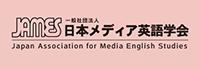一般社団法人 日本メディア英語学会