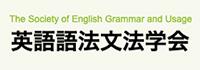 英語語法文法学会