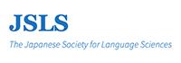 言語科学会