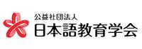 公益社団法人 日本語教育学会