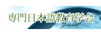 専門日本語教育学会
