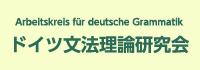 ドイツ文法理論研究会