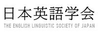 日本英語学会