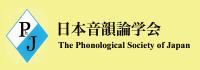 日本音韻論学会
