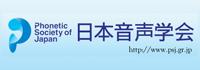 日本音声学会