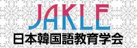 日本韓国語教育学会