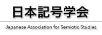 日本記号学会