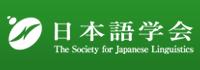 日本語学会