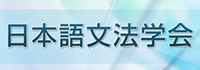 日本語文法学会