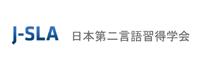 日本第二言語習得学会