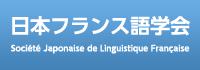 日本フランス語学会
